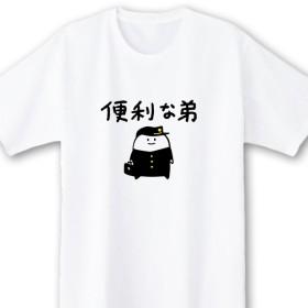 便利な弟【ホワイト】ekot Tシャツ 5.6オンスイラスト:店長 里一磨>