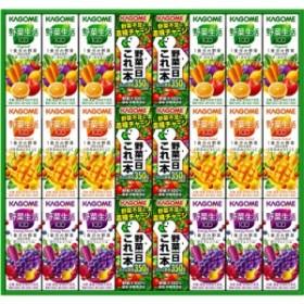 カゴメ 野菜飲料バラエティギフトKYJ-30 /御礼・内祝い・御歳暮・お中元・プレゼントに/ギフト包装・のし(表書き、名入れ)無料
