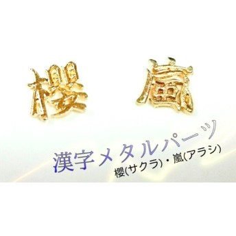 【実質50%オフセール】漢字 メタルパーツ 嵐 櫻 レジン封入 デコ オリジナルアクセサリー 10個セット