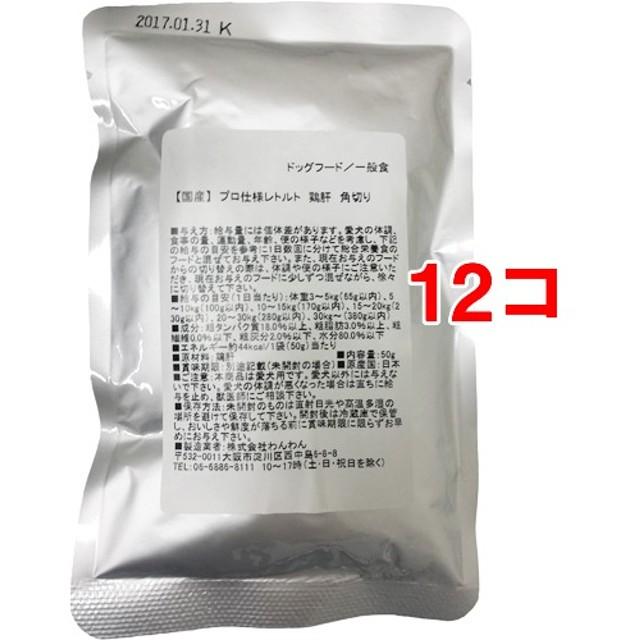 国産プロ仕様レトルト 鶏肝 角切り (50g12コセット)