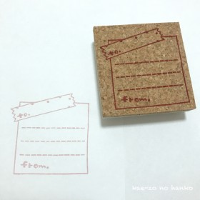 to. from.のメッセージ枠