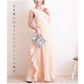 [マルイ]【セール】フリルラインが美しいプリーツのロングワンピース/サワアラモード(sawa a la mode)