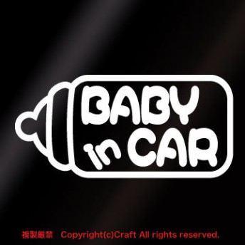 BABY IN CAR ☆ステッカー(白/大)哺乳瓶(15×7cm)milk