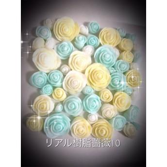 リアル樹脂薔薇10