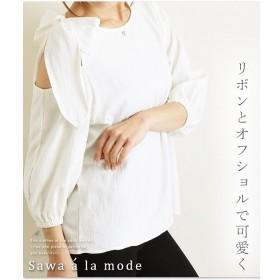 [マルイ] リボンでフェミニンなシンプルカットソー/サワアラモード(sawa a la mode)