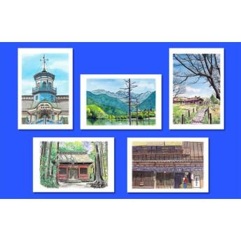 水彩画「長野県の美しい風景B」ポストカード5枚組