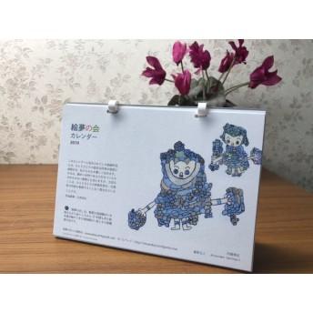 心和む可愛さ「2019年絵夢の会カレンダー」(500円・送料無料)