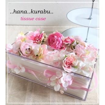 ◆母の日◆ピンクラナンとアジサイ◆造花フラワーティッシュケースボックス