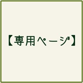 【専用ページ:botan253様】