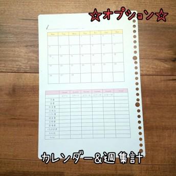 カレンダー&週集計