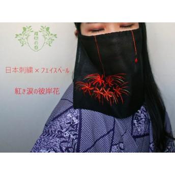 紅き涙の彼岸花 *日本刺繍のフェイスベール* 受注生産品
