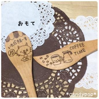 ねこちゃんと珈琲セットcandypop木製スプーン