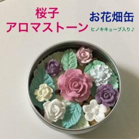 桜子 お花畑缶 国産ヒノキキューブ使用