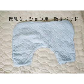 [送料無料]授乳クッション用 敷きパッド