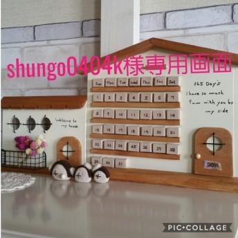 shungo様以外の方は購入できません!お家型万年カレンダー&お家オブジェセット