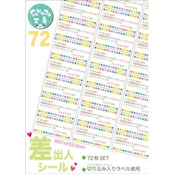 【再販】72枚*差出人シール*シカク