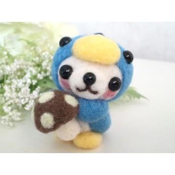 【羊毛フェルト】キノコペンギンくまちゃん