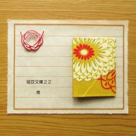 福豆文庫22 寿
