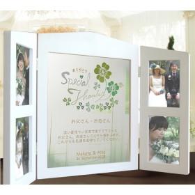 3面フォトフレーム ワンズ (クローバー)/結婚式で贈る両親へのプレゼント