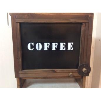 レトロなTVみたいな、コーヒーラック