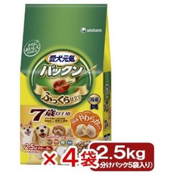 愛犬元気 パックン 7歳以上用 ビーフ・ささみ・緑黄色野菜・小魚入り 2.5kg(小分け5袋) 4袋 お一人様1点限り