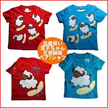 ペアお見合い羊が一匹羊が二匹Tシャツ キッズペアTシャツ 名入れサービス