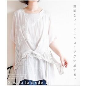 [マルイ] 花刺繍とクロシェレースが可愛いレイヤードトップス/サワアラモード(sawa a la mode)