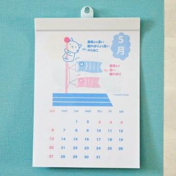 【50%OFF!】「のらねこ ブー」2018年版カレンダー
