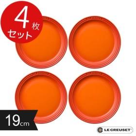 ルクルーゼ ラウンド・プレート・LC 19cm 4枚セット オレンジ