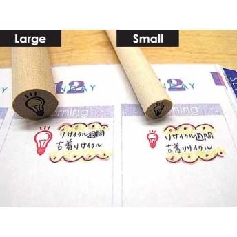 【5月の新作】電球 ひらめき ヒント 日常のはんこ 大サイズ スケジュールはんこ 手帳用はんこ