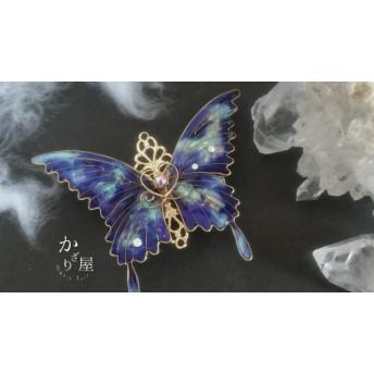 オーロラの蝶バレッタ