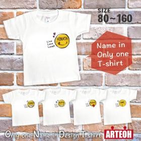 5c7a36105c3c7 名前入り フェイスマークTシャツ 白 80~160サイズ  ペア  プレゼント キッズ