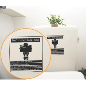 トイレから早く出て!(`皿´)ウォールステッカー(マットブラック) トイレ 賃貸OK