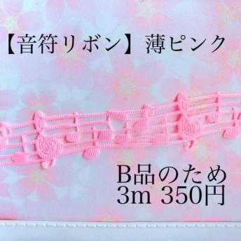 B品【音符リボン】薄ピンク 3m350円 型抜きリボン グログランリボン 音符 楽譜 音楽 ト音記号 発表会 ピアノ