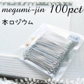 (100本)本ロジウム製30mm9ピン