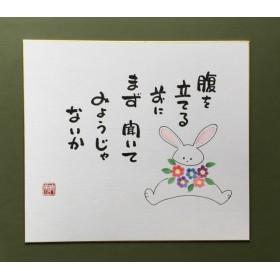 【色紙】筆文字アート
