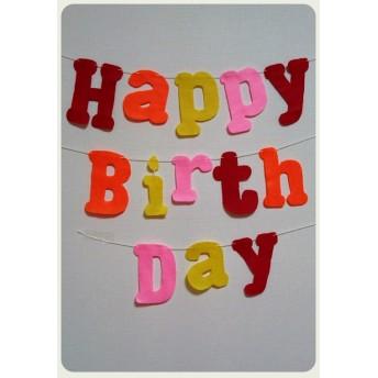 誕生日 ガーランド「Happy BirthDay」