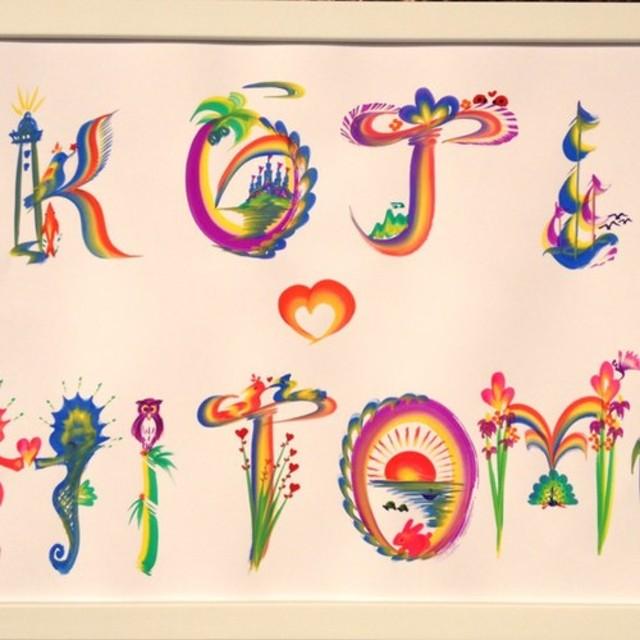 文字、名前を素敵な絵にします☆花文字 虹 レインボー ウェルカムボード
