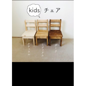 キッズチェア/子供いす/木製キッズチェア