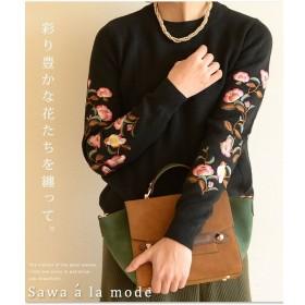 [マルイ] 色鮮やかな椿刺繍のニット/サワアラモード(sawa a la mode)