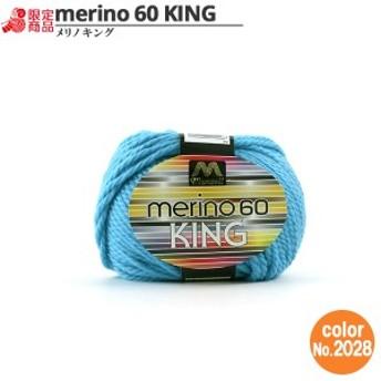 マンセル毛糸 『メリノキング(極太) 30g 2028番色』【ユザワヤ限定商品】