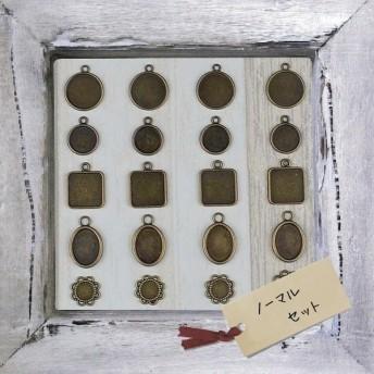 35個入り!レジンセッティング ミール皿 福袋ノーマルセット(金古美・合金)PT-150126-1 2000円以上で送料無料!