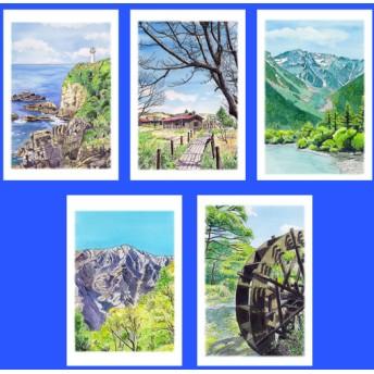水彩画「日本の美しい風景」ポストカード5枚組