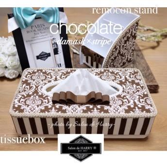New チョコレートダマスクストライプ&ミントチョコ ティッシュケース ⃜リモコンスタンドも