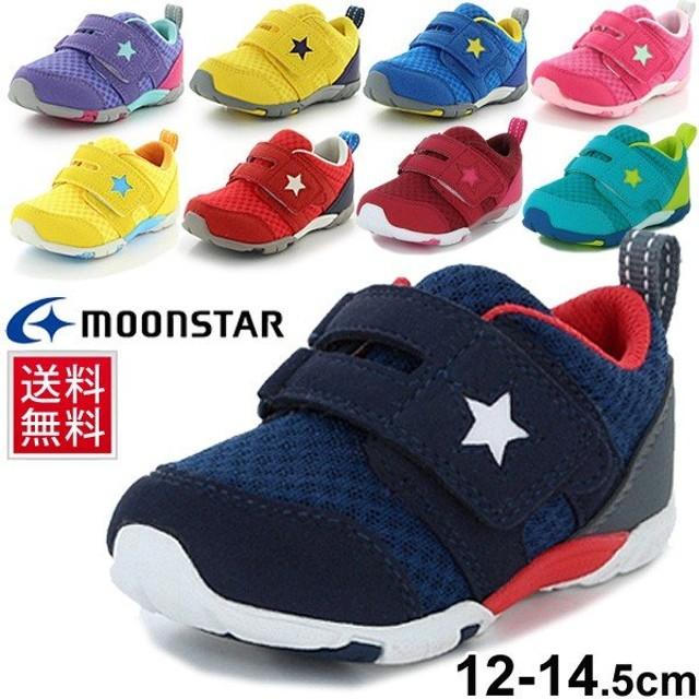 ベビーシューズ 男の子 女の子 ムーンスター moonstar ベビー靴 スニーカー 子供靴 12.0-14.5cm よちよち歩き 歩き始め 幼児 /MS-B88