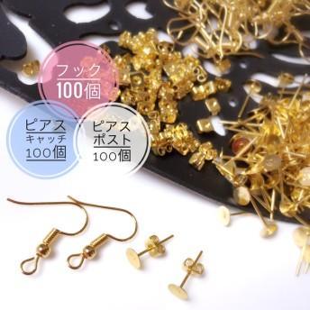 【合計200個】フックピアス&キャッチ付き5mm平皿ピアスゴールド