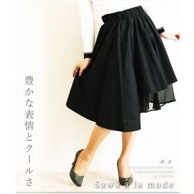 [マルイ]【セール】集まる高いデザイン性のハーフスカート/サワアラモード(sawa a la mode)