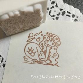 「人魚姫♪」☆ 【受注製作】消しゴムはんこ
