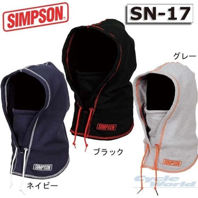 《在庫処分特価》〔SIMPSON〕SN-17 HOODED NECK WARMER フードネックウォーマー フェイスマスク 防寒 シンプソン 正規品