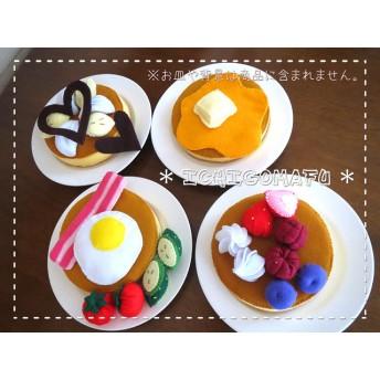デザート&おかずパンケーキ(フェルトケーキ) おもちゃ・プレゼントにも!